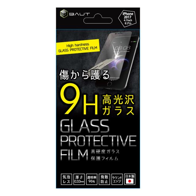 iPhone8/7/6s/6用光沢ガラス0.33mm